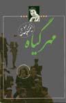 http://www.persianmemories.com/books/chihiltan/mehregiah-tn.jpg
