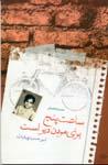 http://www.persianmemories.com/books/chihiltan/saatepanj-tn.jpg