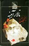 http://www.persianmemories.com/books/chihiltan/talare-tn.jpg