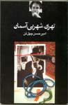 http://www.persianmemories.com/books/chihiltan/tehran-tn.jpg