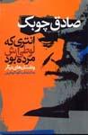 http://www.persianmemories.com/books/choubak/antari-tn.jpg