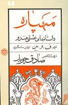 http://www.persianmemories.com/books/choubak/mahpare2tn.jpg