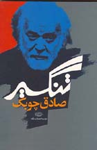 http://www.persianmemories.com/books/choubak/tangseer-tn.jpg