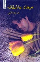 http://www.persianmemories.com/books/dalai/miadi-ashiqanah-tn.jpg