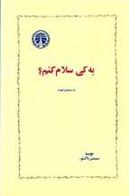 http://www.persianmemories.com/books/danishvar/bekesalamkonamtn.jpg