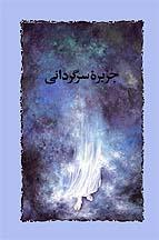 http://www.persianmemories.com/books/danishvar/jazeereyesardargan-tn.jpg
