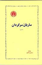 http://www.persianmemories.com/books/danishvar/sarbane-sargardantn.jpg