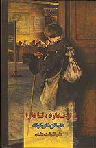http://www.persianmemories.com/books/darvishiyan/aznadartadaratn.jpg