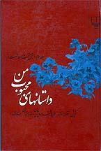 http://www.persianmemories.com/books/darvishiyan/dastanhaye-mahboubiman-tn.jpg
