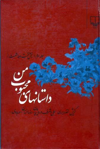 Download image dastanhaye hashari farsi pc android iphone and ipad