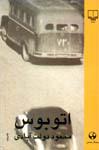 http://www.persianmemories.com/books/dawlatabad/autobus-tn.jpg