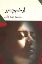 http://www.persianmemories.com/books/dawlatabad/azkhomrechambar-tn.jpg