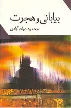 http://www.persianmemories.com/books/dawlatabad/biyabanee-va-hejrat-tn.jpg