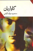 http://www.persianmemories.com/books/dawlatabad/gava-reban-tn.jpg