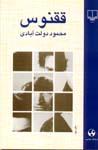 http://www.persianmemories.com/books/dawlatabad/ghoghnous-tn.jpg