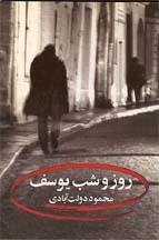 http://www.persianmemories.com/books/dawlatabad/roozeshabyosof-tn.jpg