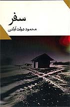 http://www.persianmemories.com/books/dawlatabad/safr-tn.jpg