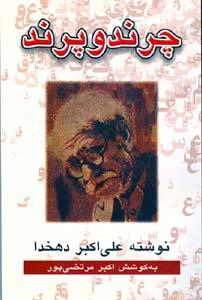 http://www.persianmemories.com/books/dekhoda/charand2tn.jpg