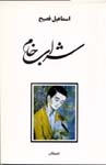 http://www.persianmemories.com/books/fasih/sharab-i%20kham-tn.jpg