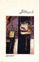 http://www.persianmemories.com/books/foroutan/azsaredeltangi-tn.jpg