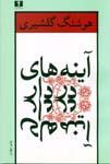http://www.persianmemories.com/books/golshiri/ayenehaye-tn.jpg