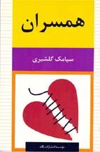 http://www.persianmemories.com/books/golshiri/hamsaran-tn.jpg