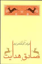 http://www.persianmemories.com/books/hidayat/daran/favaeed-egiyakhareetn.jpg