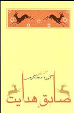 http://www.persianmemories.com/books/hidayat/daran/groohemakumeentn.jpg