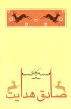 http://www.persianmemories.com/books/hidayat/daran/maskhtn.jpg