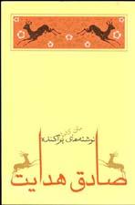 http://www.persianmemories.com/books/hidayat/daran/navashtihayeparakandatn.jpg