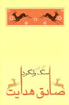 http://www.persianmemories.com/books/hidayat/daran/sagevilgardtn.jpg