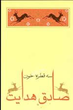 http://www.persianmemories.com/books/hidayat/daran/se-qatreh-khuntn.jpg