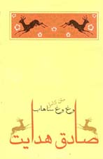 http://www.persianmemories.com/books/hidayat/daran/vaghvaghsahabtn.jpg