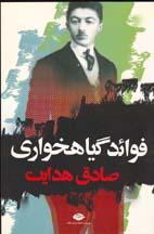 http://www.persianmemories.com/books/hidayat/favaedegiyakhareetn.jpg