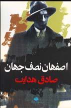 http://www.persianmemories.com/books/hidayat/isfahantn.jpg