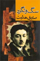 http://www.persianmemories.com/books/hidayat/straydogtn.jpg