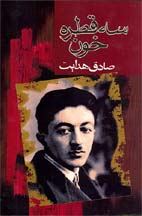 http://www.persianmemories.com/books/hidayat/threedropsofbloodtn.jpg