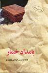 http://www.persianmemories.com/books/javadi/bamdad%20khumar-tn.jpg