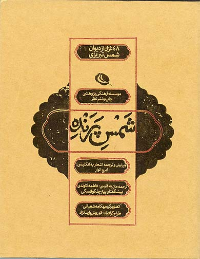 selected poems from the divan-e shams-e tabrizi pdf